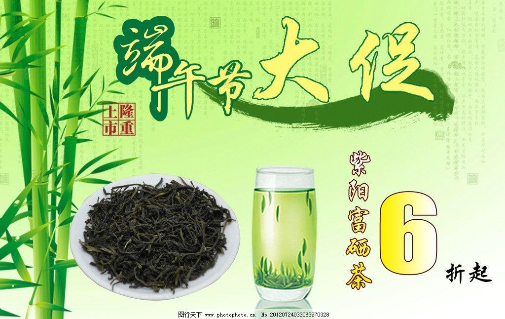 茶叶促销海报 淡绿色背景 竹子 端午节大促 艺术字 茶叶 茶杯 psd 72