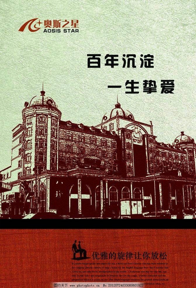 欧式建筑 古朴 纸纹 古建筑