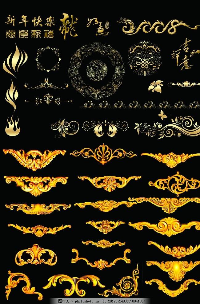花纹花边 欧式花纹 欧式花边 欧式风格花边 金黄色欧式花边 欧式 纹