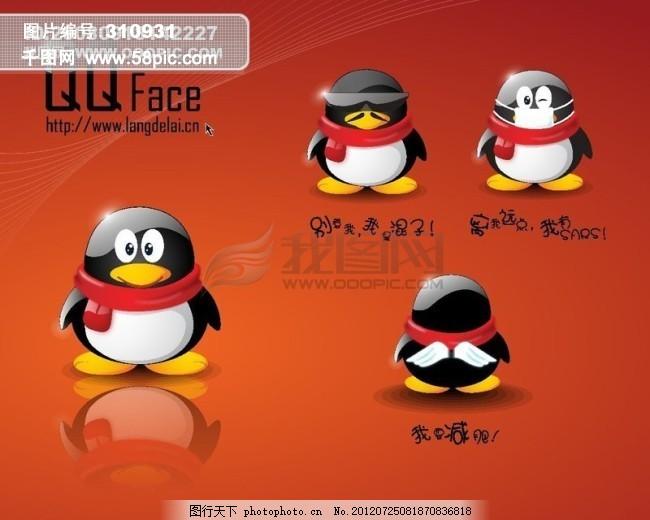 动物名片怎么设计企鹅