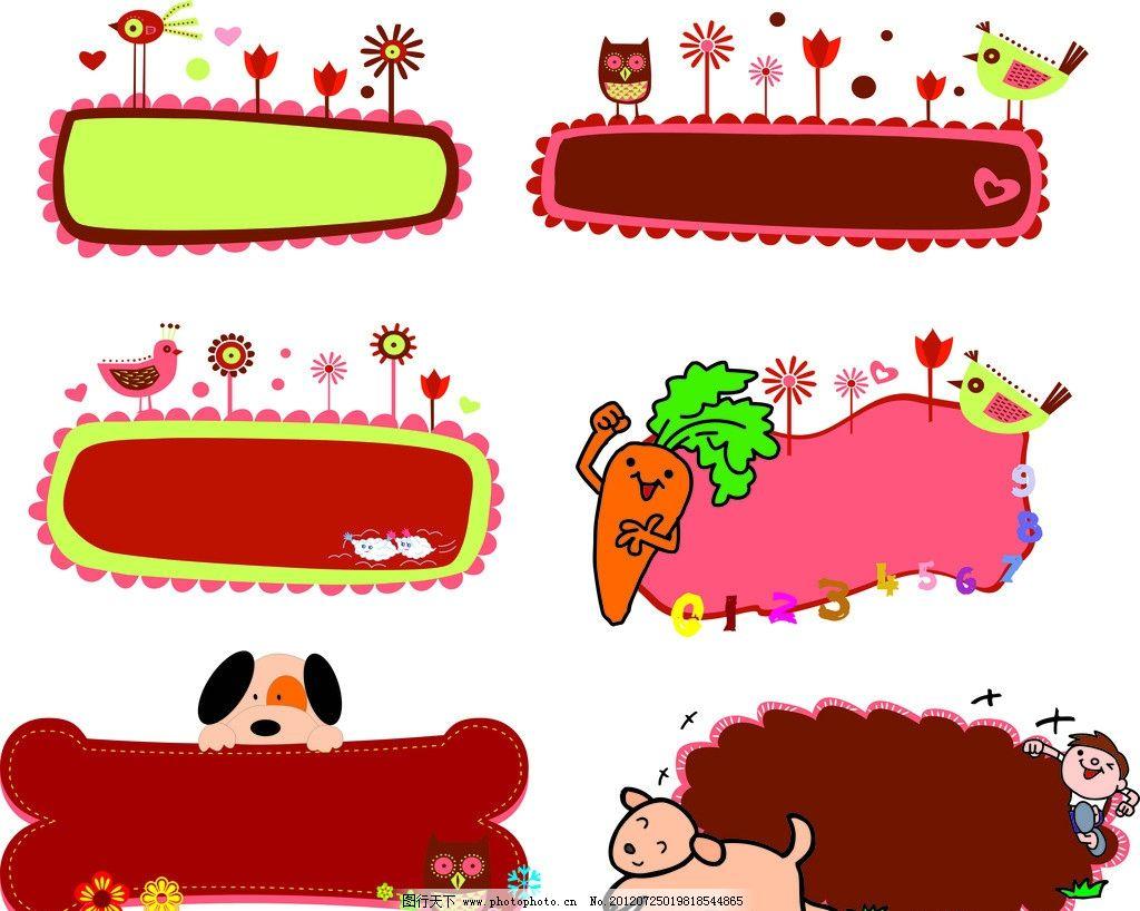卡通标识牌 指示牌 儿童 插画 可爱 鸟 萝卜 小狗 猫头鹰 花儿