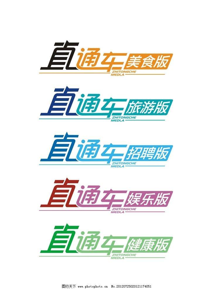 直通车字体设计 直通车 字体设计 报头 标志 美食 旅游 娱乐 招聘