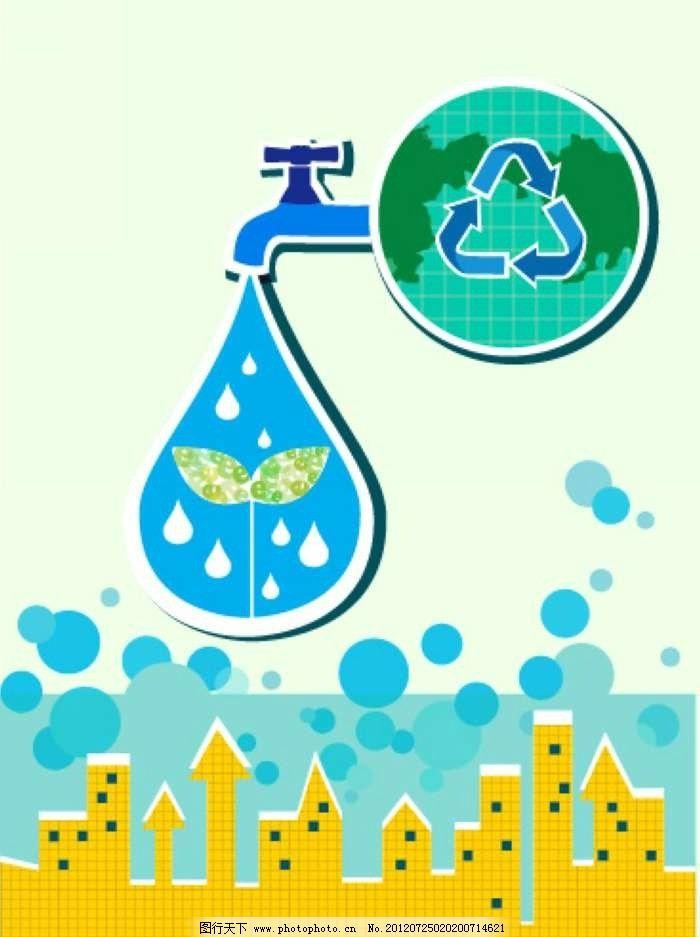 节能 环保 环境保护 清洁能源 低碳生活 节能减排 保护环境 矢量背景