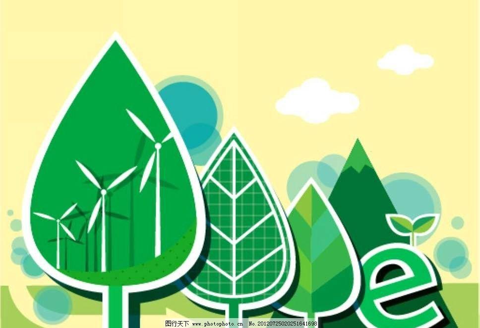 风车绿叶背景 风车 绿叶 大树 树木 卡通 漫画 绿色 节能 环保 环境