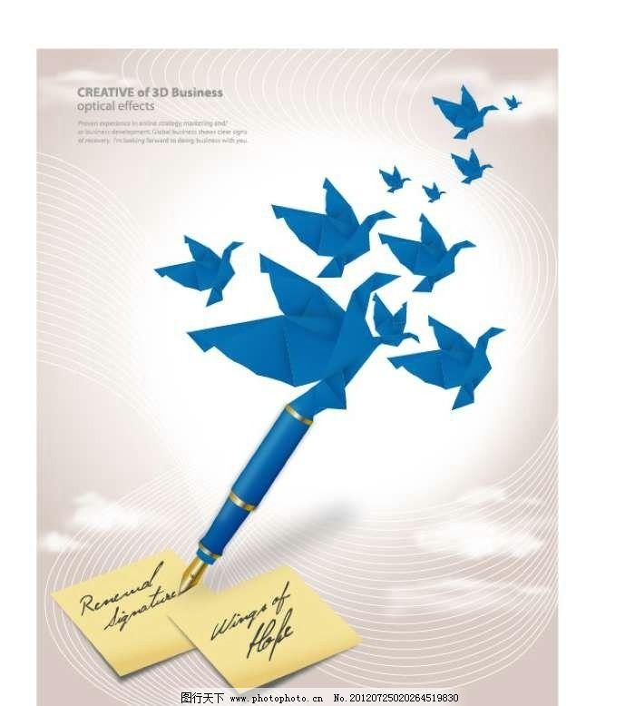 商务信纸书信背景图片
