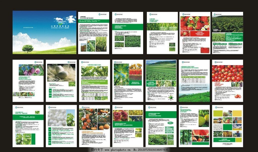 农业画册 画册排版 企业画册 农产品画册 种植画册 大棚蔬菜种植画册图片