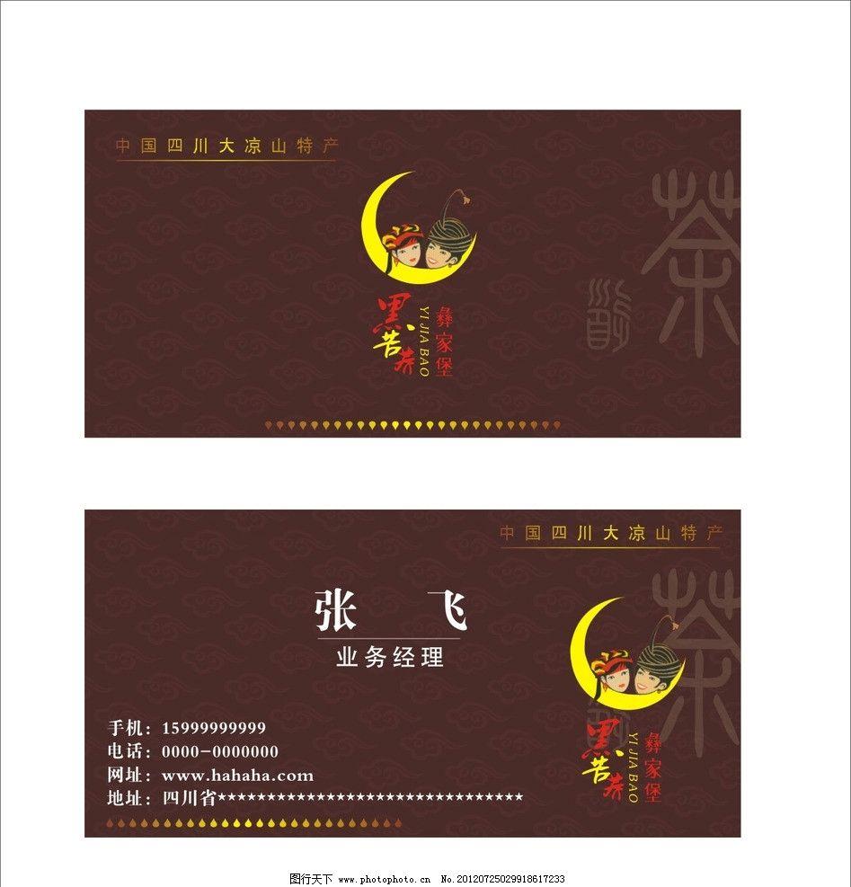 茶 名片 名片设计 茶内容 名片卡片 广告设计 矢量