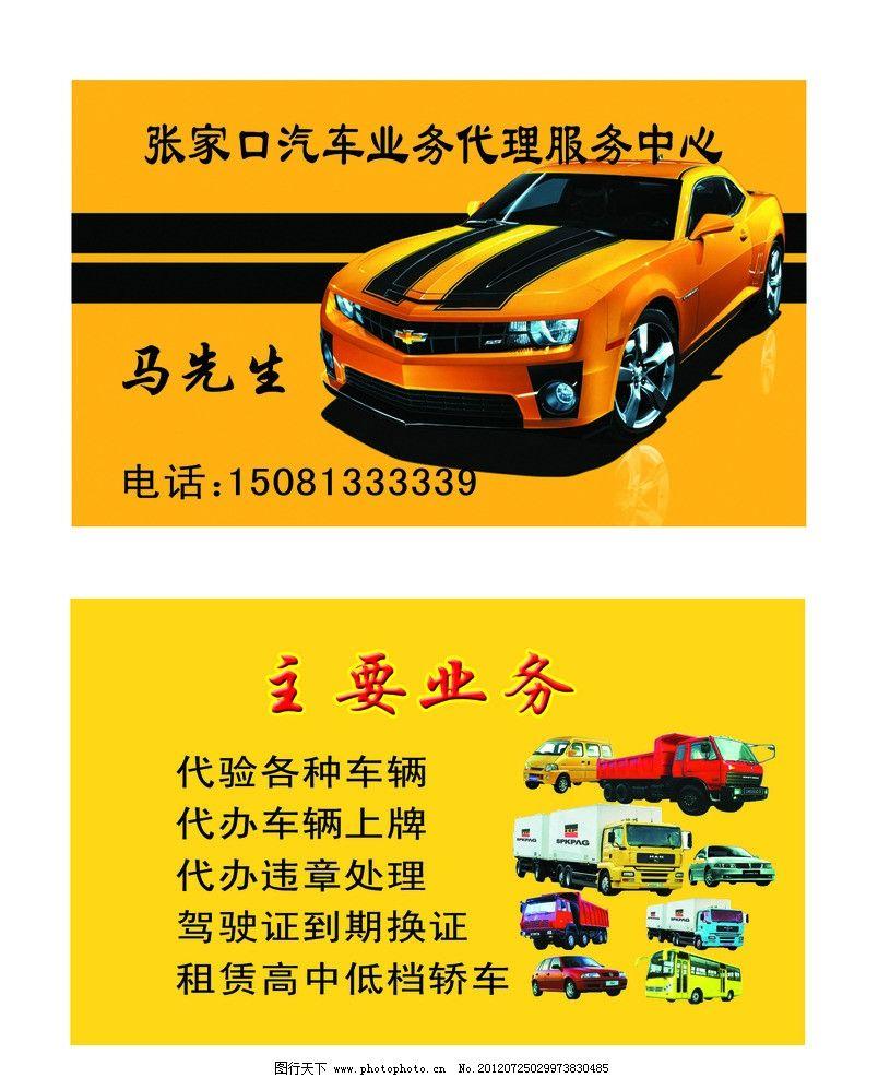 汽车服务中心名片 验车名片 黄 大车 小车 各种车 轿车 业务代办服务