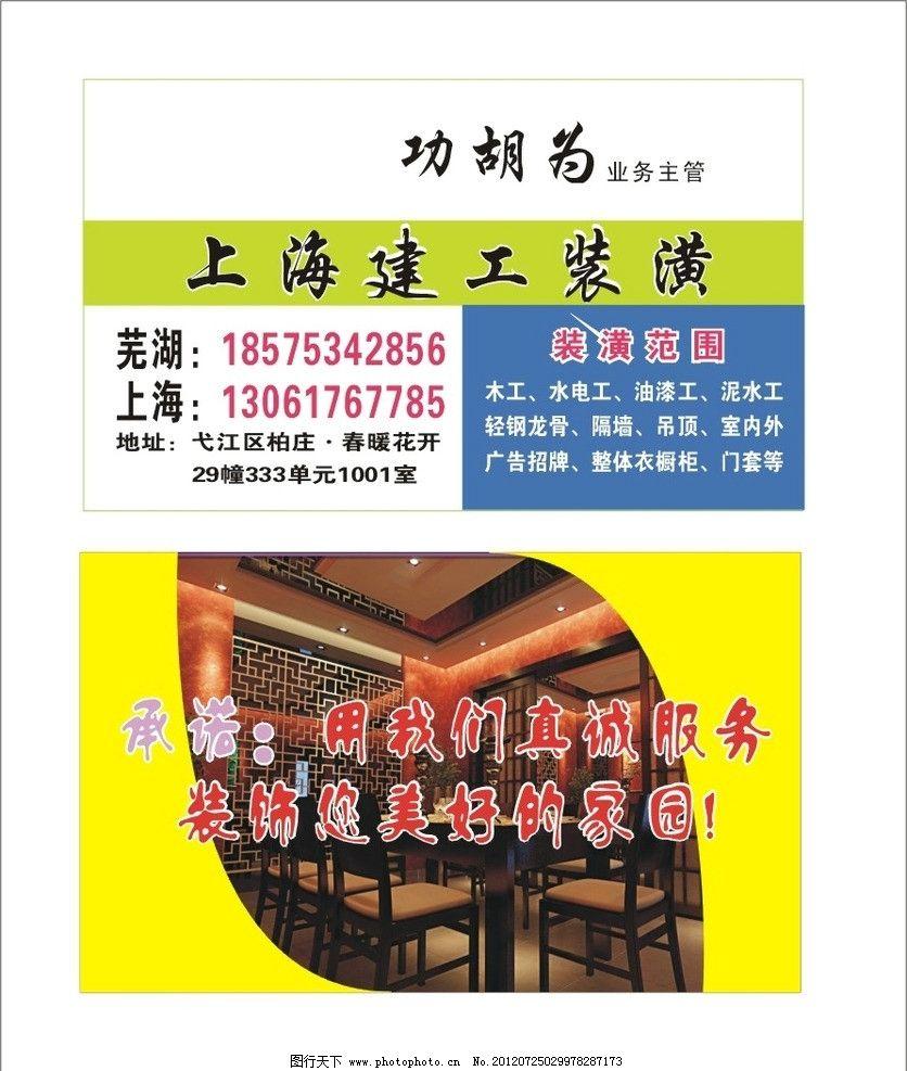 名片 上海建工装潢 芜湖
