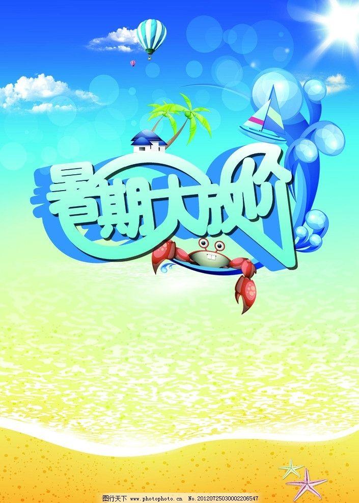 暑期大放价 暑假放价 热气球 帆船 椰树 房子 浪花 螃蟹 海星 海水