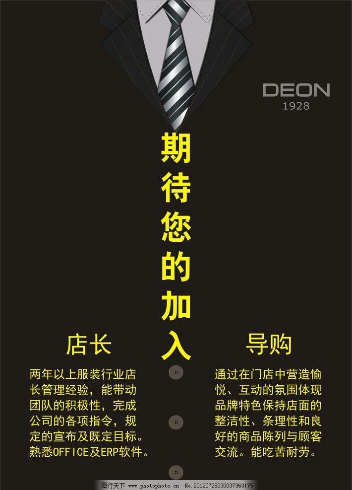 服装公司招聘海报 招聘海报 海报设计 广告设计 矢量 cdr