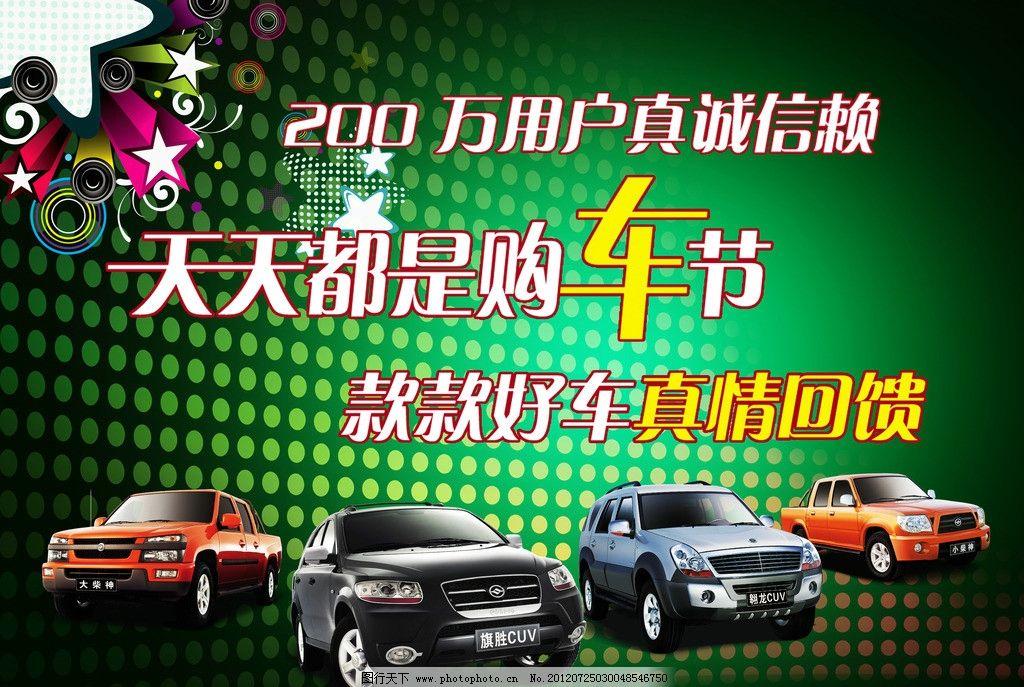 动员 汽车 汽车广告 汽车标志 汽车美容 汽车背景 汽车海报 汽车维修