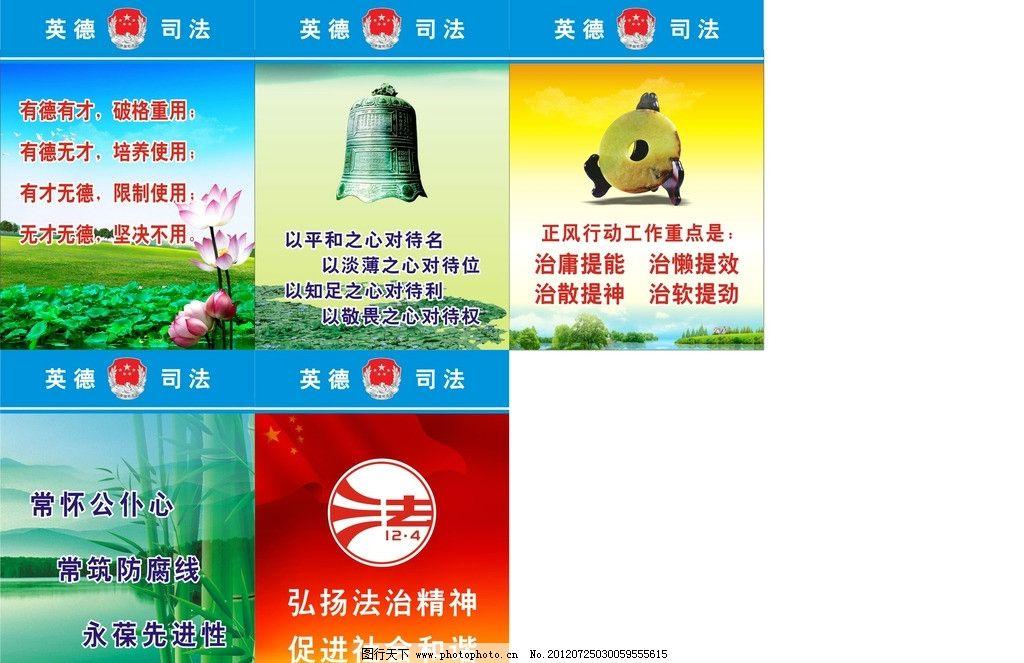司法 海报 宣传画 海报设计 广告设计 矢量 cdr