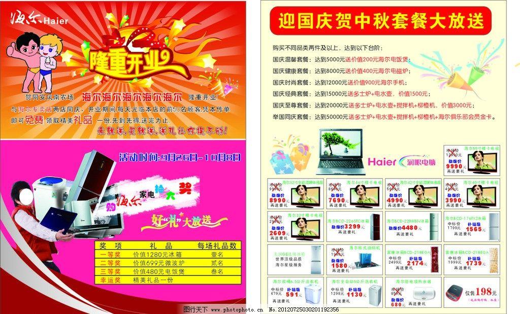 海尔兄弟 海尔标志 开业 中秋 国庆 电器 冰箱 电视 笔记本电脑 洗衣