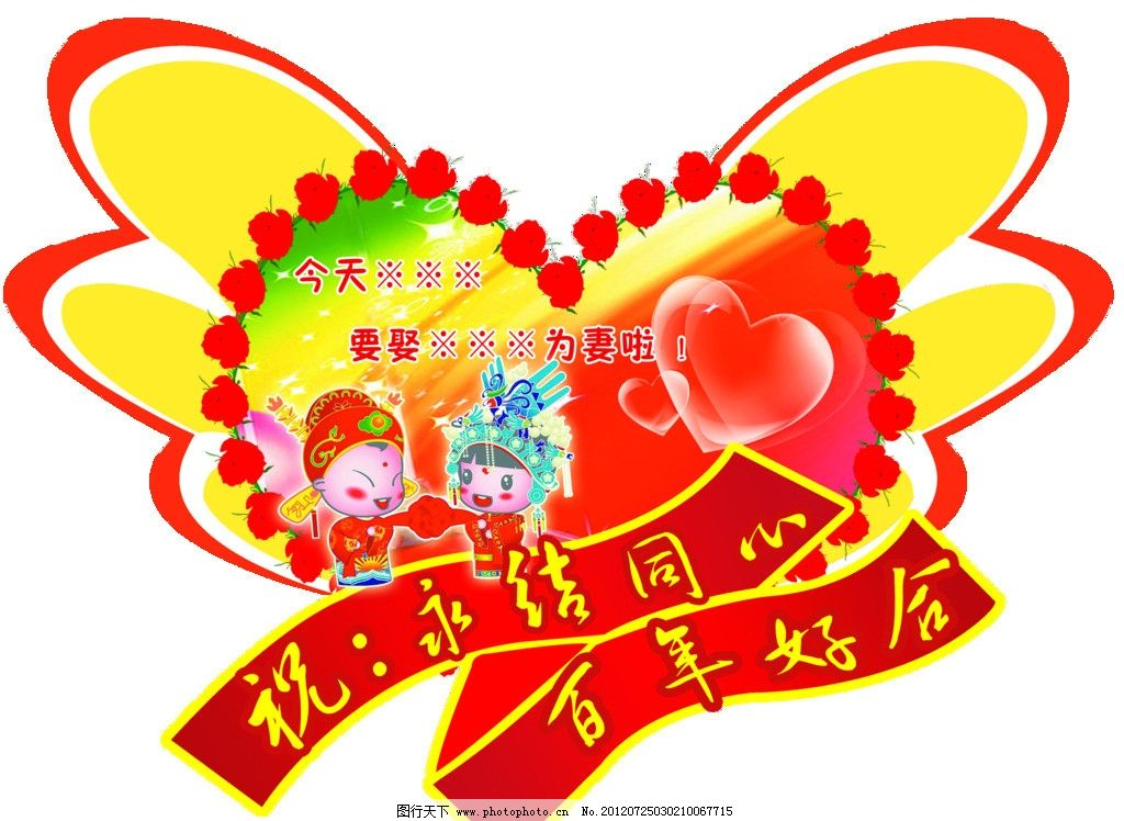 婚庆展板 婚庆素材 结婚 婚礼 心 心形 心型 造型设计 造型 爱心 爱情