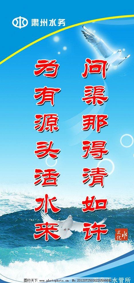 水文化墙牌 问渠那得清如许 为有源头活水来 海鸥 江河 展板模板 广告