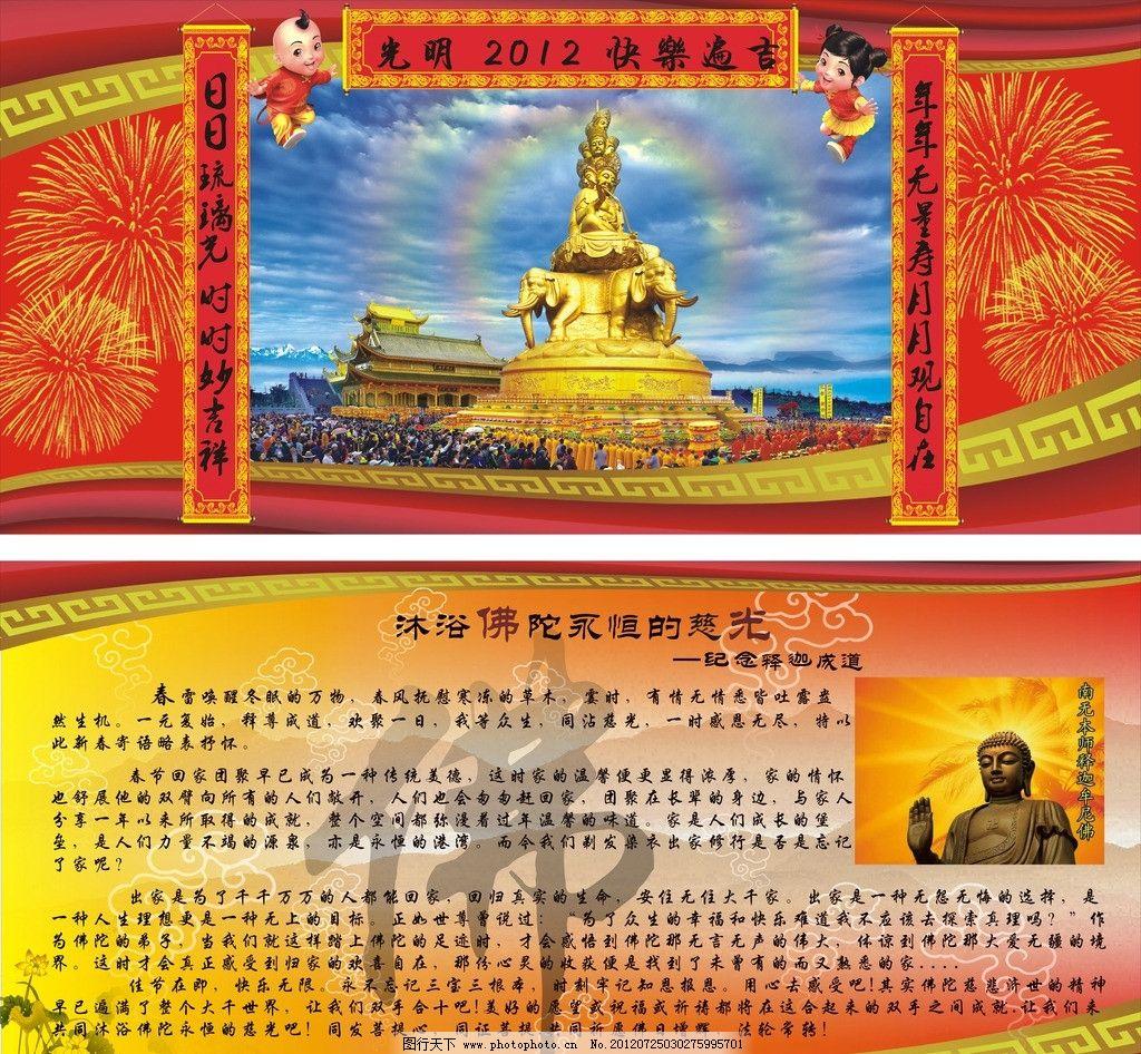 佛教展板 峨眉山 金顶 黄色背景 佛素材 展板模板 广告设计 矢量