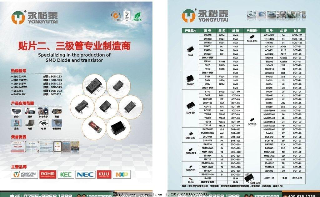 电子产品宣传单图片图片