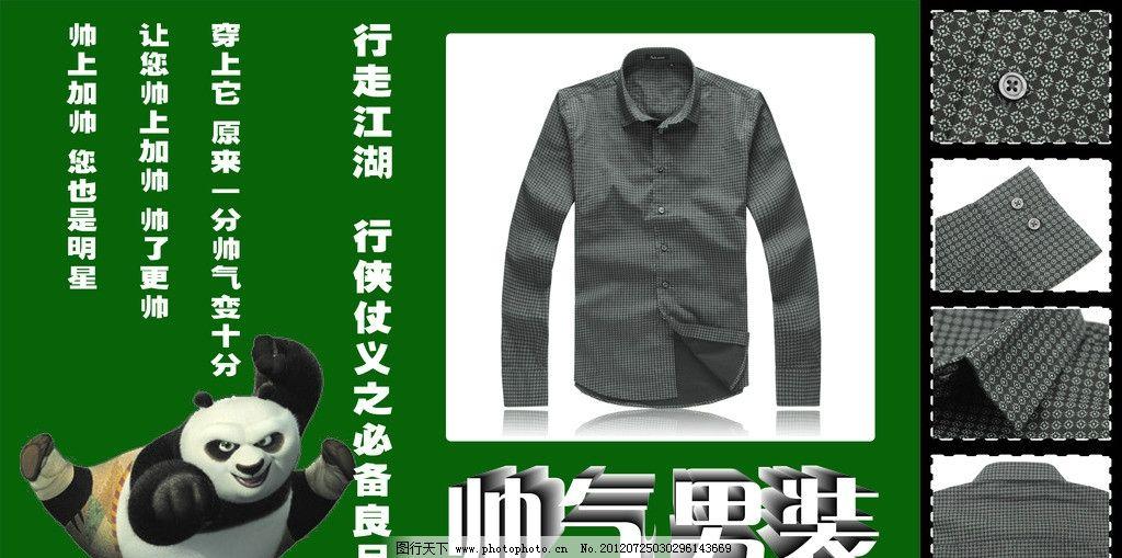 男装 帅气男装 帅气 功夫熊猫 爆红网络 创意广告词 创意广告