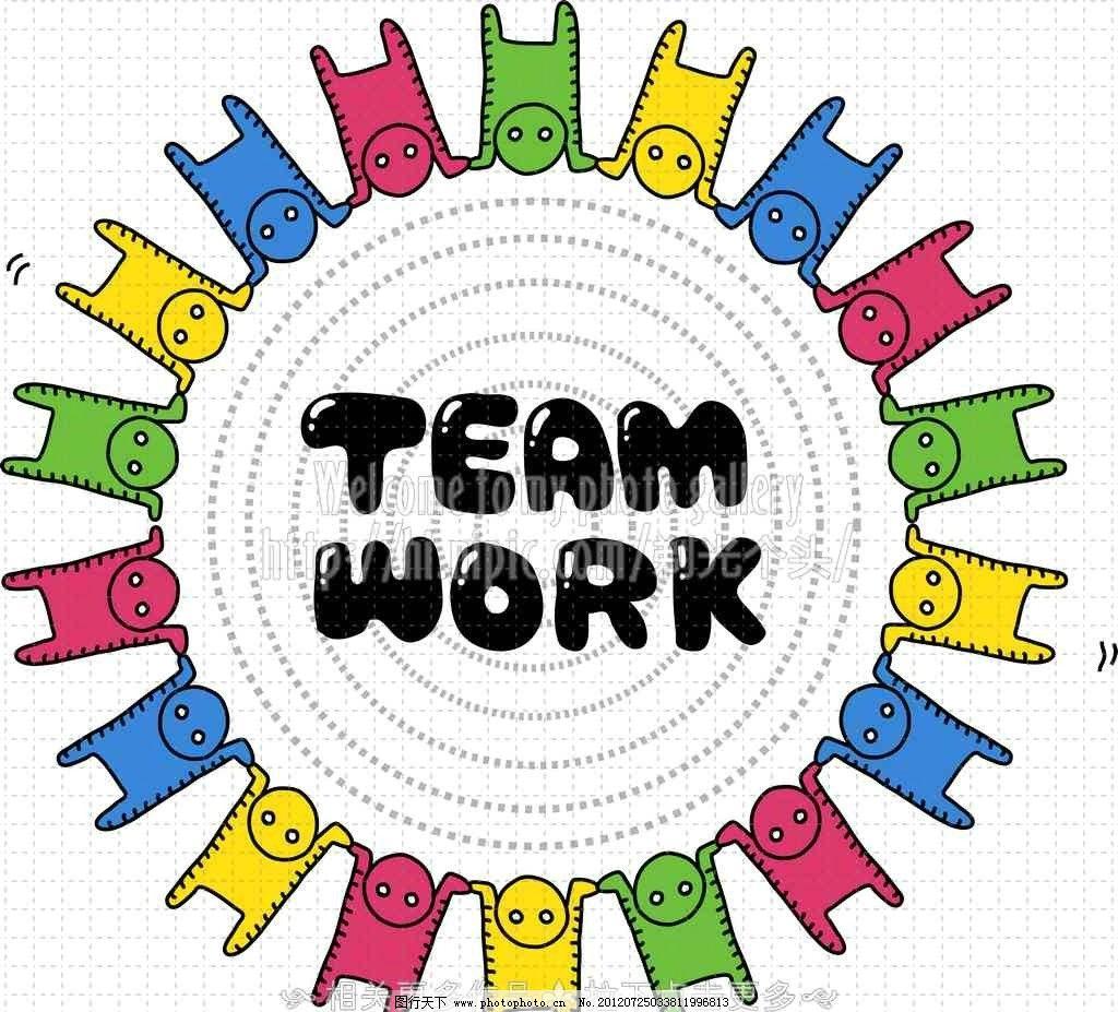 团队合作 团队工作 卡通小人 彩色小人 小人 手绘小人 矢量素材 其他
