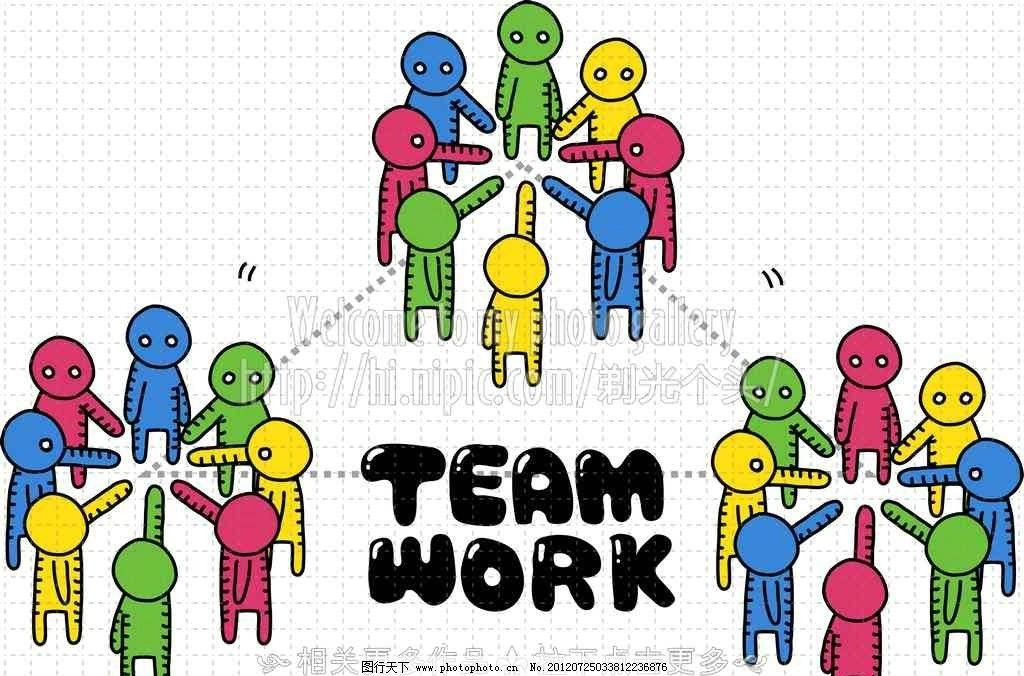 团队合作 团队精神 团队工作 卡通小人 彩色小人 小人 手绘小人 矢量
