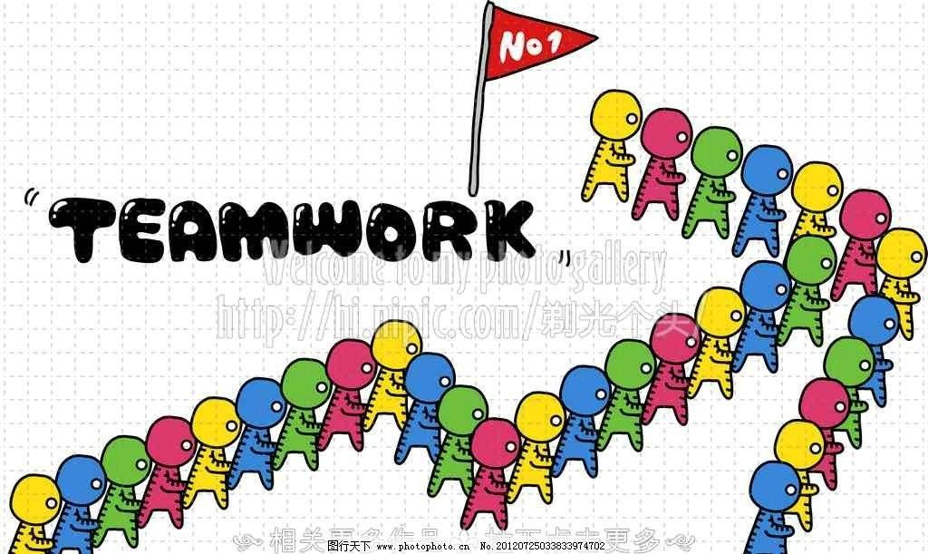团队精神 团队合作 团队工作 卡通小人 彩色小人 小人 手绘小人 矢量