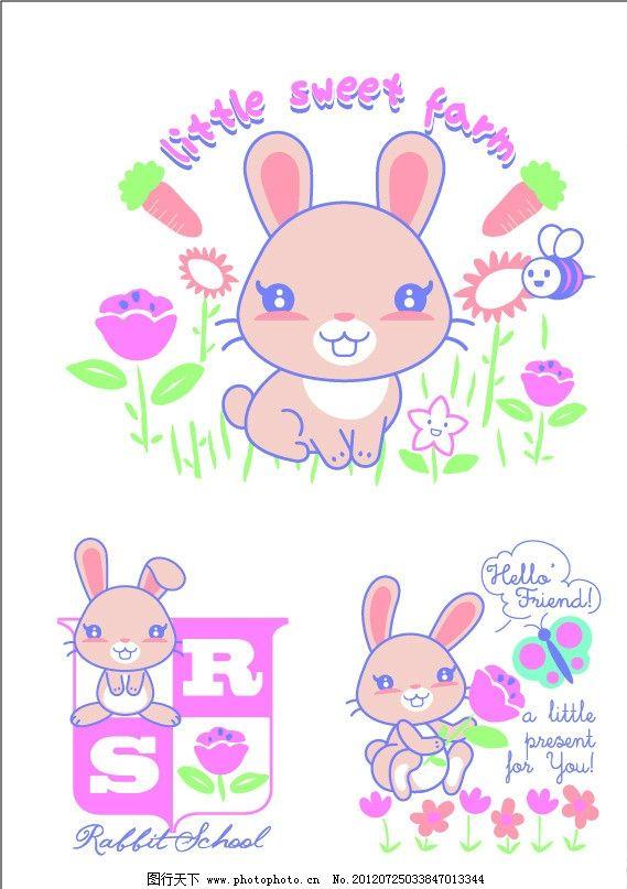 可爱兔子 兔子 胡萝卜蜜蜂 花朵 花儿 向日葵 蝴蝶 服装图案 矢量素材