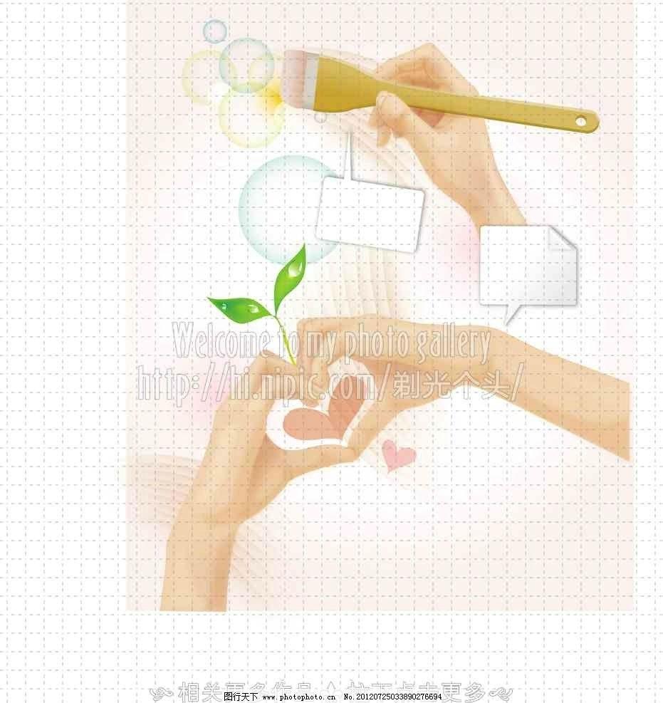 心形手势 刷墙 粉刷 心形手 手势 矢量素材 其他矢量 矢量 ai