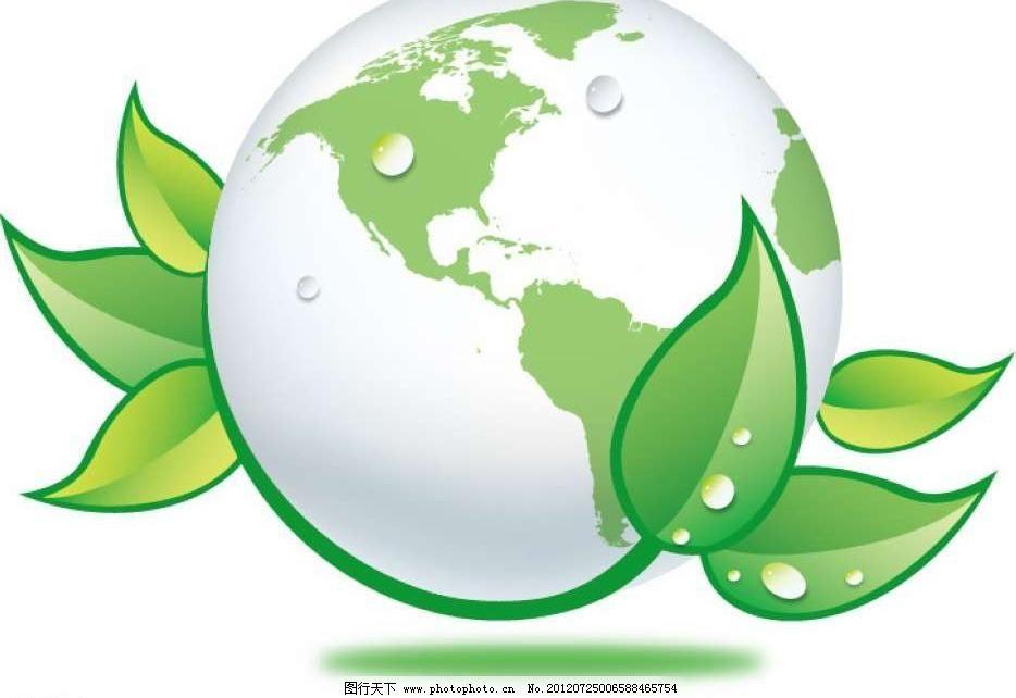 绿叶地球 保护环境 低碳生活 底纹背景 底纹边框 环保 环境保护