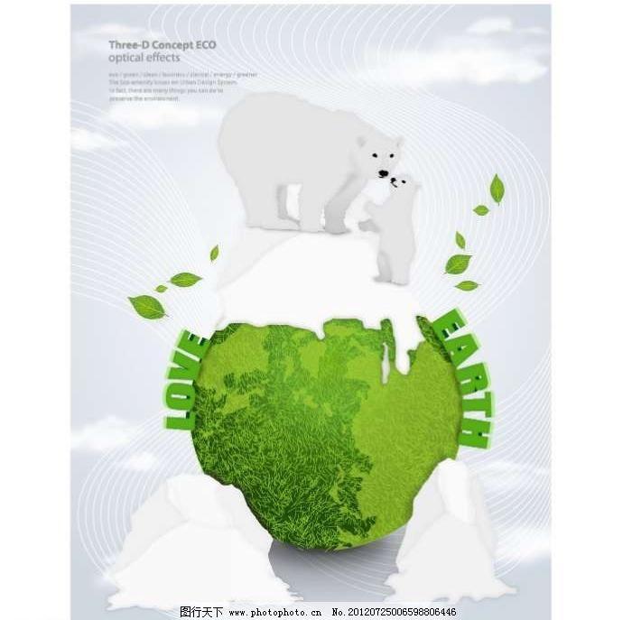 动物试验 地球环境
