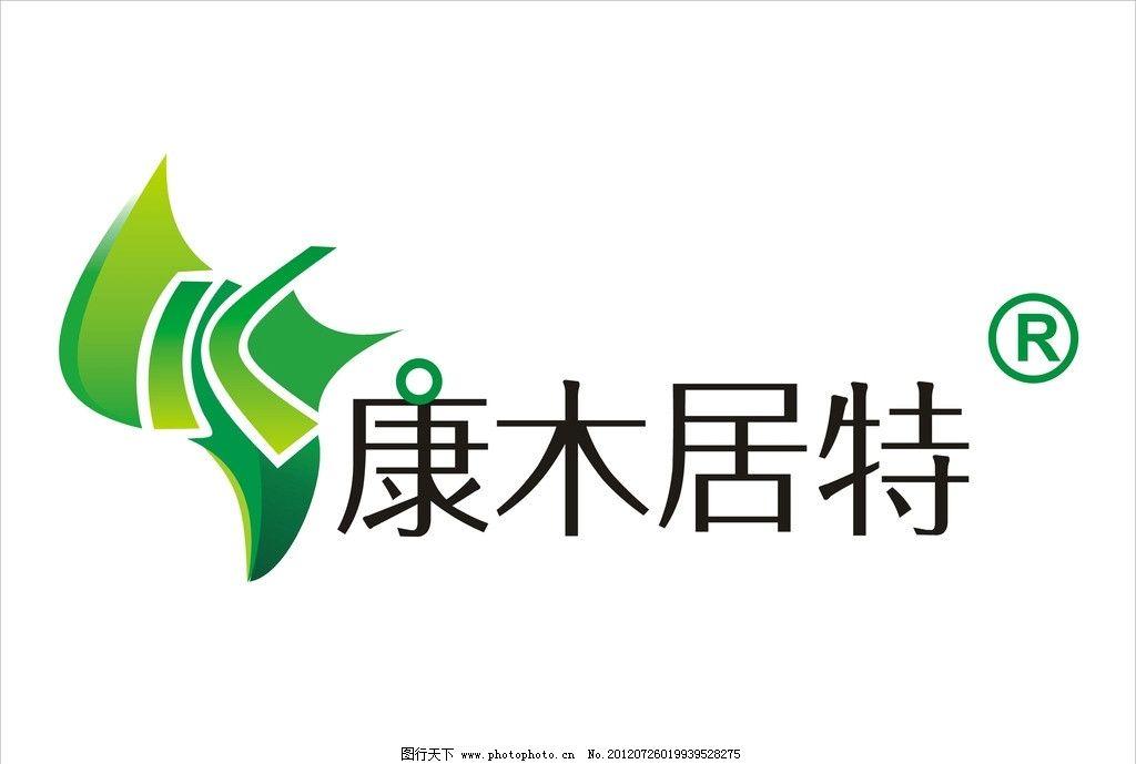 康木居特标志 康木居特家装 建材 生态木塑复合材料 建筑 企业logo