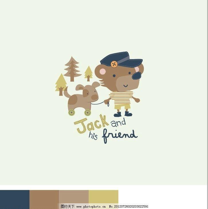 小熊小狗 小熊图案 小狗图案 字母图案 可爱图案 童装图案 印花图案