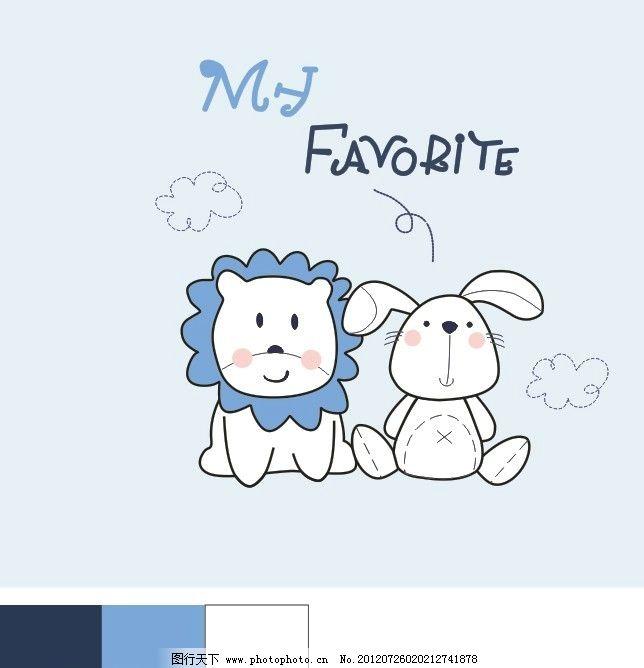 狮子小兔 童装图案 印花图案 卡通图案 狮子图案 小兔图案 动物图案