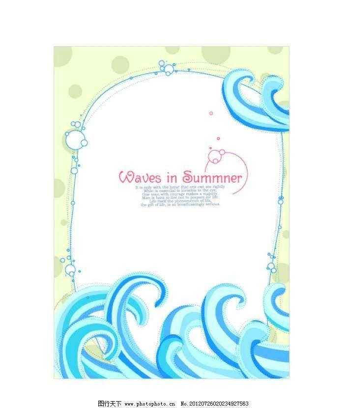 海浪 大海 海洋 海水 浪花 对话框 广告栏 抽象 设计 线条 花纹 条纹