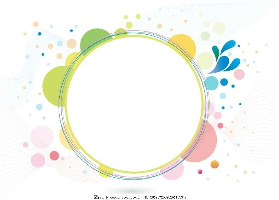 圆形对话框图片