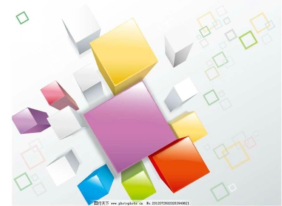 彩色长方体 正方形 正方体 黄色 橙色 绿色 蓝色 立体 几何图形