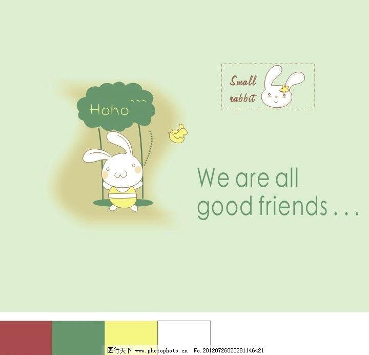 小兔云朵 小兔图案 字母图案 卡通图案 印花图案 可爱图案 矢量素材