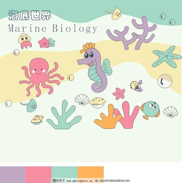 海底世界贝壳简笔画