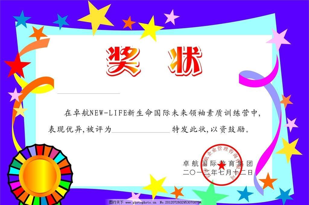 奖状 儿童 青少年 广告设计 矢量 cdr