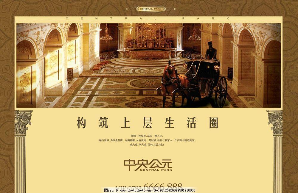 欧式奢华地产广告 皇家 马车 拱门 大厅 欧式 尊贵 奢华 高端地产
