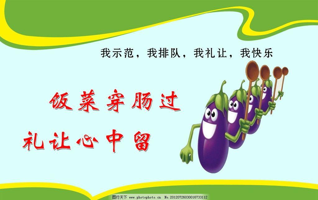 公益广告 卡通动物 节约粮食 宣传图片 广告设计模板 源文件