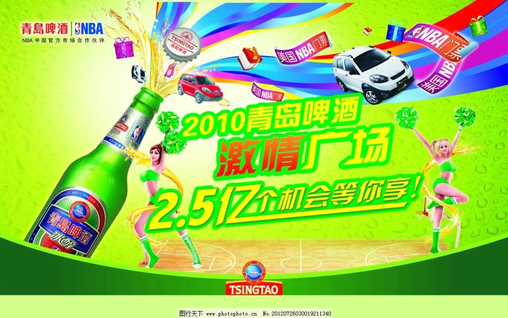 啤酒海报 青岛 美女 拉拉队 激情广场 彩虹 线条 礼物 海报设计 广告