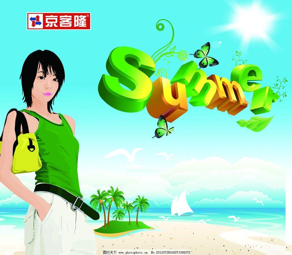 超市夏季宣传 美女 画幕 夏天 海边 summer 时尚人物 卡通美女 沙滩