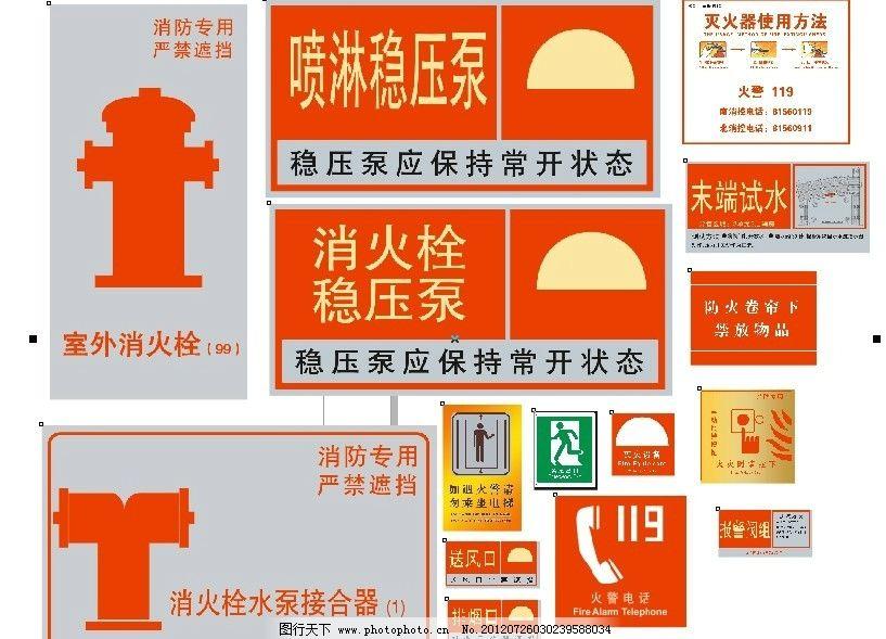 消防梯标志 消火栓水泵接全器标志 消防水带标志 防火卷帘地面标志 消