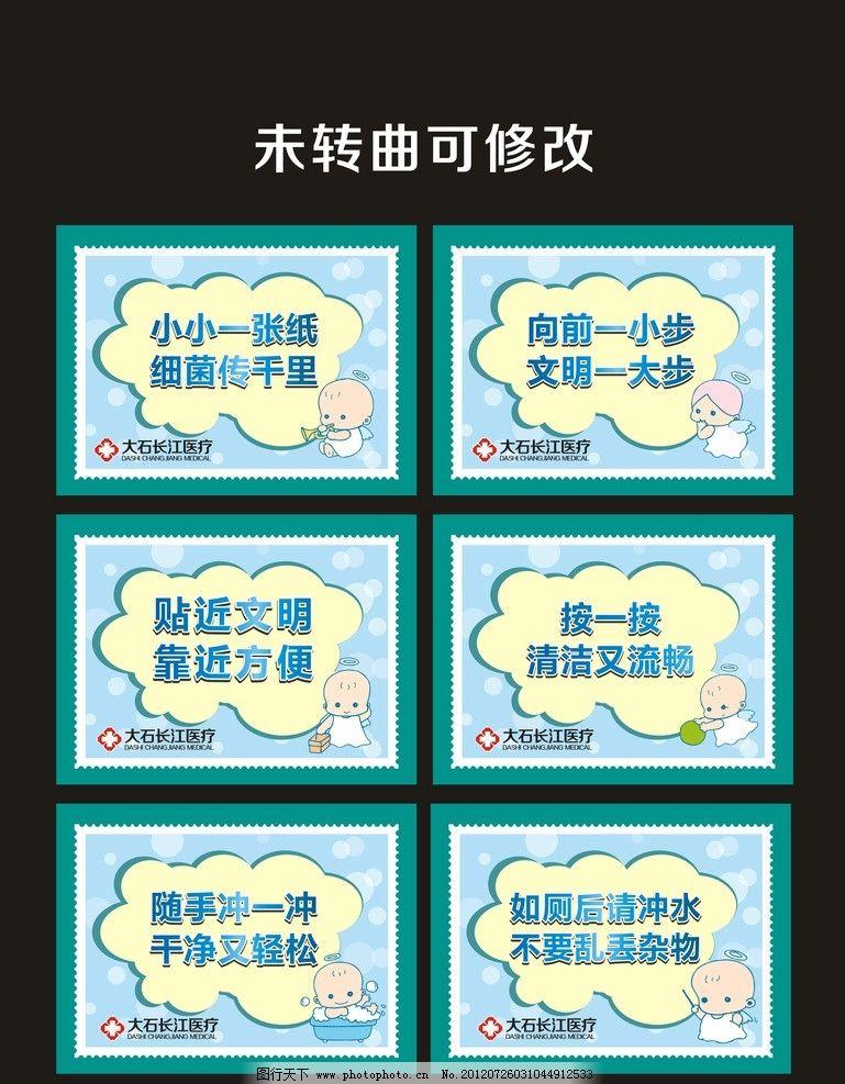 厕所文明标语 厕所 文明 标语 温馨提示 挂图 其他设计 广告设计 矢量