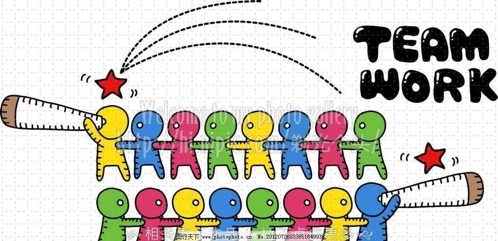 团队精神 团队合作 团队工作 卡通小人 彩色小人 小人 手绘小人