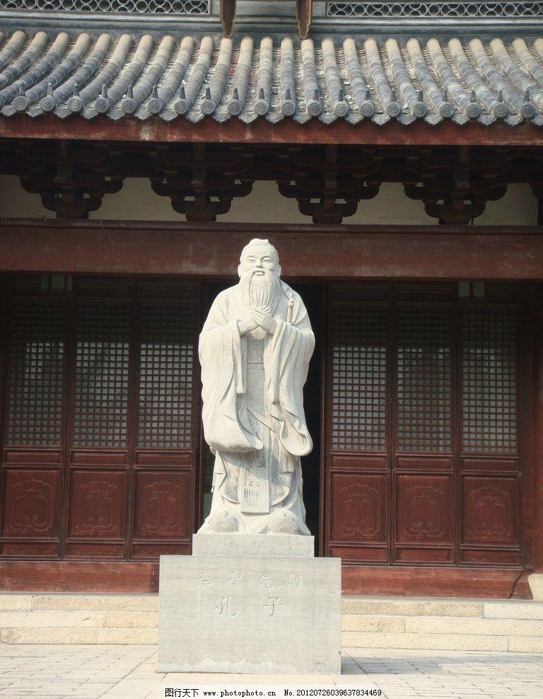 崇明岛 雕像 房屋 石像 孔子像 雕塑 建筑园林 摄影 72dpi jpg