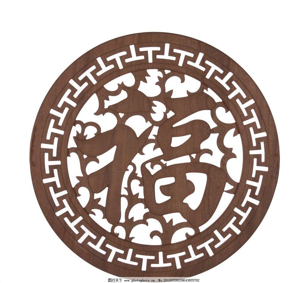 木雕 圆形 福字 雕塑 建筑园林 摄影 240dpi jpg