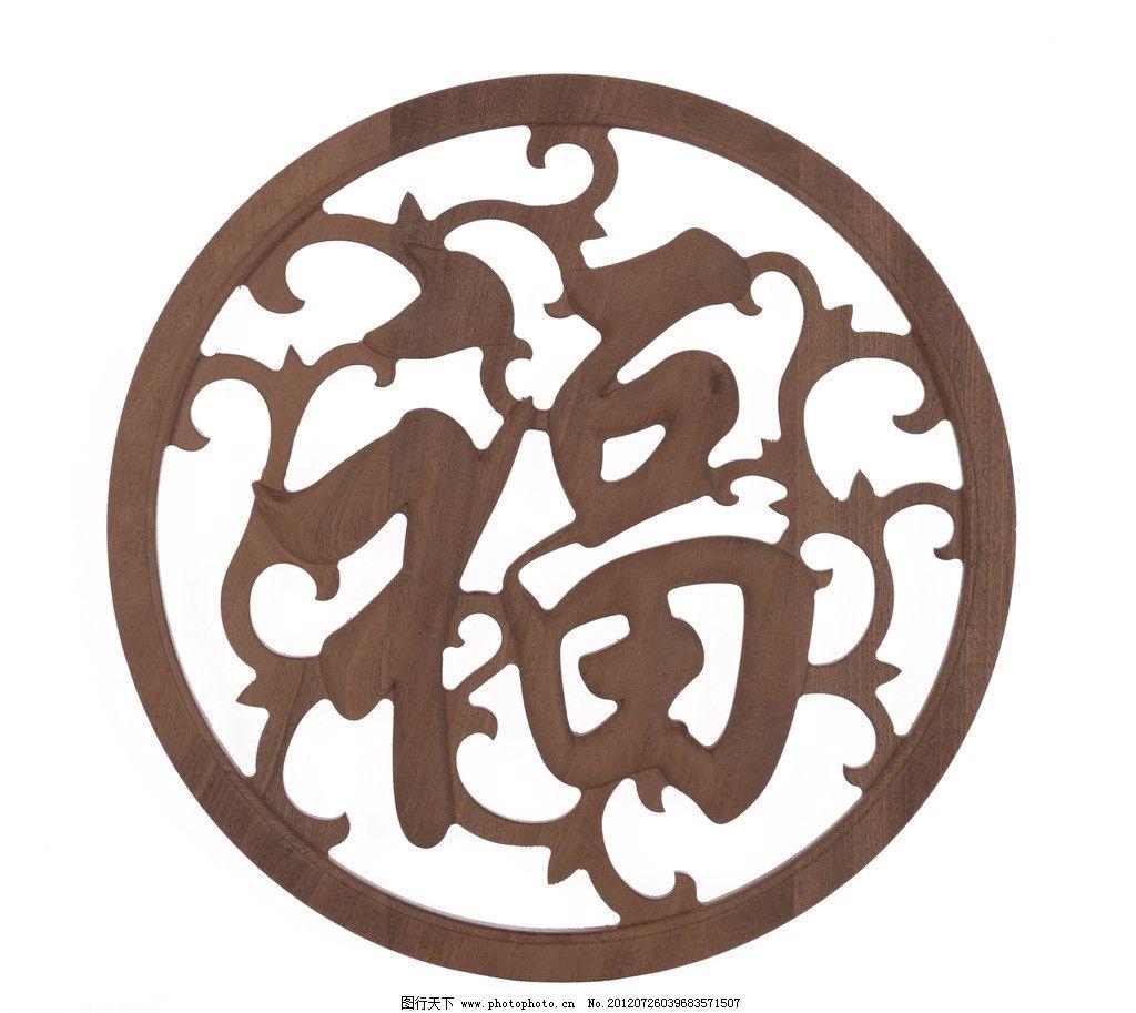木雕 圆形 挂件 福字 雕塑 建筑园林 摄影 240dpi jpg