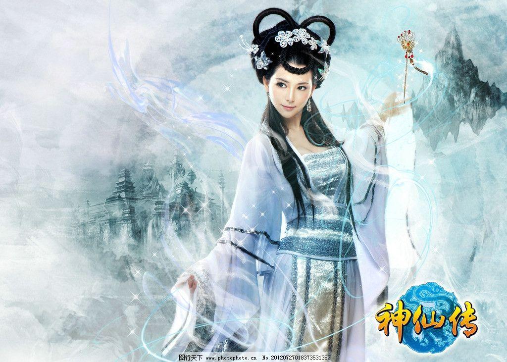 神仙传剧照 明星偶像 古装美女 神仙姐姐 动漫动画